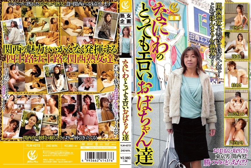 YLW-4272 The Ultra Hot MILFs Of Osaka