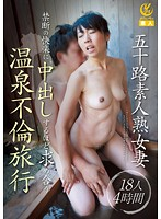 50-Something Amateur MILFs - They Take An Adultery Trip To A Hot Spring For A Steamy Creampie Affair 18 Mature Girls, Four Hours (h_606ylw04293)