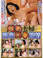 Super Mature Husband And Wife Rejuvenating Hot Springs Vacation Download