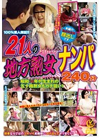 Picking Up 21 Mature Women In The Countryside, 240 Minutes 下載