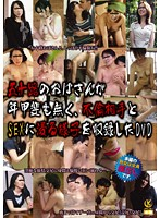 A DVD of a 50-Something Woman Immersing Herself in Hot, Adulterous Sex Unfit For a Woman Her Age 下載