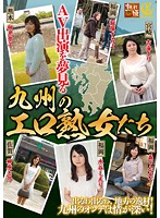 The Hot Cougars Of Kyushu Dream Of Starring In Porn Download