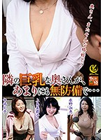 The Big Tits Housewife From Next Door Was So Luscious... 下載