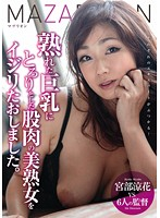 I Teased And Toyed With This Ripened Beautiful Mature Woman With Big Tits And A Buttery Soft Pussy Ryoka Miyabe Download