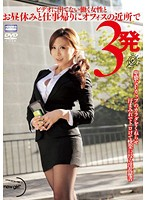 Working Woman's Video Debut: Going Home After Spring Vacation, She Stops In At Our Office 3 Times - Obscene F-Cup Body Bounces and Gets Wet, Secretary Soaked in Indecent Pleasure! 下載