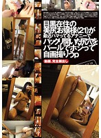 VIPER Exposed Faces Amateur Collection 21. A Meguro Resident, The Lady With A Beautiful Ass (21 Years Old) Who Recently Is Addicted To Anal Masturbation Uploaded A Self Shot Footage Of Her Gaping Asshole And Her Anal Beads Download
