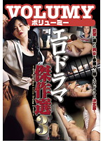 Ero-Drama Masterpiece Collection 3 Download