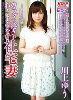 The Woman Who Can't Stop The Trembling In Her Body - Yu Kawakami Download