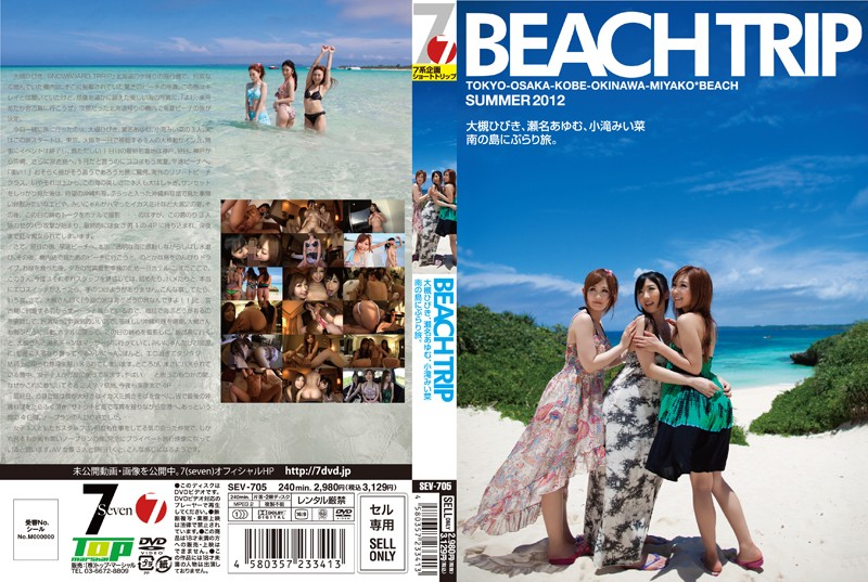 SEV-705 Hibiki Otsuki BEACH TRIP, Sena step, the journey than plastic on the island of South Cascade Mii.