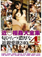 (h_705cona00010)[CONA-010] Familial Adultery Complete Collection - Lustful Relatives' Smelly And Passionate Desires 240 Minutes Download