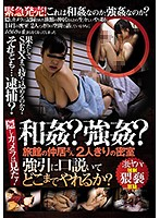 The Hidden Camera Saw It! Was It Consensual? Or Was It Rape? Alone in a Locked Room with the Girl from the Inn Download