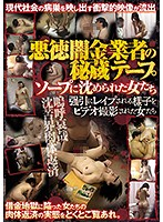 A Video Treasure Chest From An Evil Money Lender Ladies Who Have Sunk To Working In A Soapland Women Forcibly Raped On Camera 下載