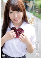 That Thing That Happens To Me When You Smile... Mio Aikawa Download