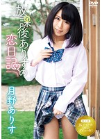 After School Alice's Love Diary Alice Tsukino Download