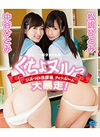 A Secret After School Tea Room Beautiful Girl Babes Are Out Of Control In Slick And Slippery Sex! Download