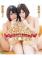 The Secret After School Tea Room Beautiful Girl Babes Are Dripping Wet And Out Of Control! 2 Yukino Minami Download