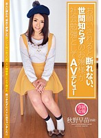 We Asked And She Couldn't Refuse - Innocent Rich Girl Makes Her Adult Video Debut To Learn The Ways Of The World (18-Year-Old) Sanae Akino Download