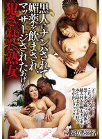 A Mature Woman Gets Picked Up By A Black Guy, Is Made To Drink An Aphrodisiac, Gets A Massage And Gets Fucked Download