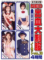 NEO Uniform Collection - Uncut vol. 10 Download
