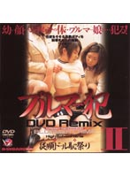 Gym Shorts Rape Remix 2 Obedience. The Dolls' Shame Fest (h_740bsdv00054)