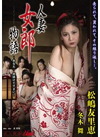Story Of A Married Woman Prostitute - Dear... Please Redeem Me - Yurie Matsushima Mai Fuyuki Download