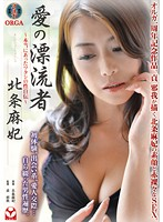 Love Vagabond - My Real Sex Diary Maki Hojo - (h_771torg00001)