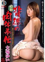 Showa Immoral Body Service - If It's For Him, I'll Let Them Fuck Me - Yui Oba