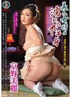The Beautiful Hostess's Wet Pussy -The Obscene Inn Of Obedience- Mirei Kyono Download