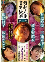 Showa Married Women's Erotic Picture Scroll, Chapter 2 -Bewitching Bodies Trembling With Immorality- Download
