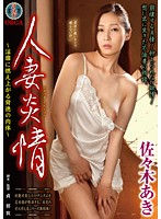 A Hot And Horny Married Woman An Obscene Body Burning With Lust Aki Sasaki Download