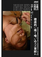Wire Cuts into Her Neck and Strangles 下載