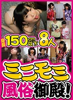 Mini Grab Whore Palace! Under 150cm 8 Horny Tiny Girls' Service Festival Download