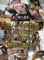 Revenge Porn! Uploading POV Sweet Recordings Of My Ex-Girlfriend Without Her Permission 下載