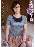 Married Woman Creampies 12 - Smoking Hot Sex With A Pretty Young Wife In Glasses  Serina Minami (h_796mot00035)