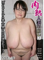 Meaty Married Woman Creampie 2 Misuzu Tomizawa (h_796mot00038)