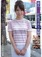 Young Amateur Housewife Indulges In Hot Sex! Cute, Petite-bodied Housewife Takes Off Her Clothes...Housewife's Adultery Trip Nana Haruno 29 Years Old 下載