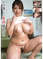 Naughty Gentle Chubby Moms, Too Cute To Handle Naho Hazuki (h_796mot00088)