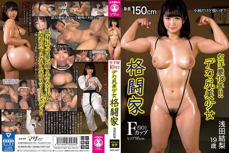 MOT-237 A 10 Year Career In Karate!! A Big Ass Beautiful Girl Martial Arts Yuri Asada, Age 19 Height: 150cm, Tits: F Cup(90cm), Hips: 95cm