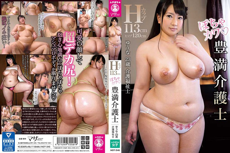 MOT-246 Chubby and Cute, Voluptuous Nurse Yuna, 23, Care Worker