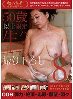 My Mature Woman Over 50 Only: Raw Creampies Filmed 8 Grannies 006 下載