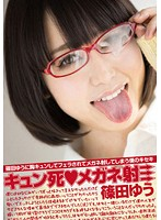 Cuteness Overload - Sweet Glasses Girl Yu Shinoda (h_803when000003)