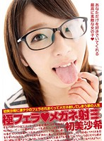 Extreme Blowjobs - Cum On Glasses Saki Hatsumi (h_803when000004)