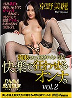 【DMM配信限定】拘束されて犯されたい男を快楽で狂わせるオンナ。vol.2京野美麗([A DMM Exclusive] A Woman Who Likes To Drive Men Who Want To Be Tied Up And Fucked Insane With Pleasure Vol.2 Mirei Kyono) 下載