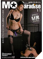 Masochistic Men Paradise 11 Older Sister & Perverted Man & Strap-On FUCK!! Minako Uchida Download