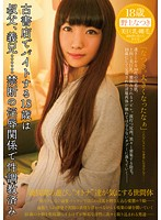 The 18-Year-Old Who Works At The Used Book Shop... Finishes Her Taboo Sexual Training Natsuki Ueno Download