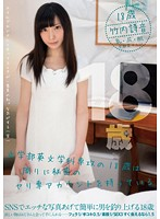 Karin Natsumi, An 18-Year-Old English Major Who Has A Secret Account On A Hook-Up Site 下載