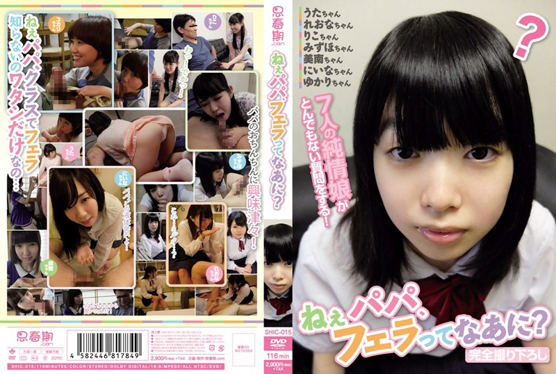 SHIC-015 Hey Dad, What's a Blowjob? - Youthful, School Uniform, Blowjob
