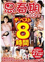Shishunki.com The Best 8 Hours Part 6 Download