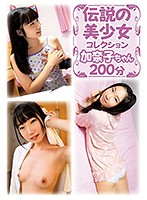 Legendary Young Hottie Collection Kanako-chan 200 Minutes Download
