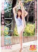 Ever since I was young, I've had a flexible body. Won't you fuck me like this? I will greedily demand it! 22 year old receptionist, Yuzu Mikami. 下載